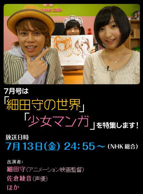 7월 13일 심야 NHK MAG넷, 호소다 마모루 & 사쿠라..