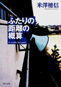 요네자와 호노부 - 두 사람 사이 거리의 어림셈 (ふ..