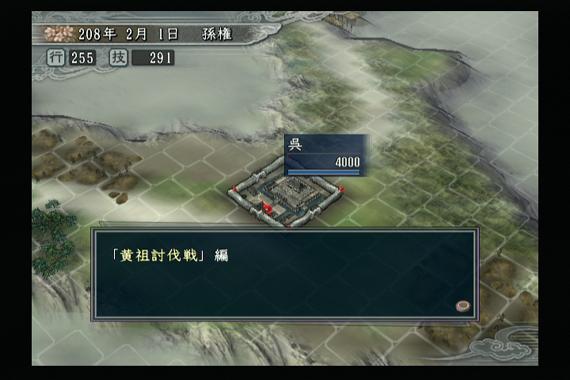 삼국지 11 PK [PS2] 스테이지 시나리오 - 황조..