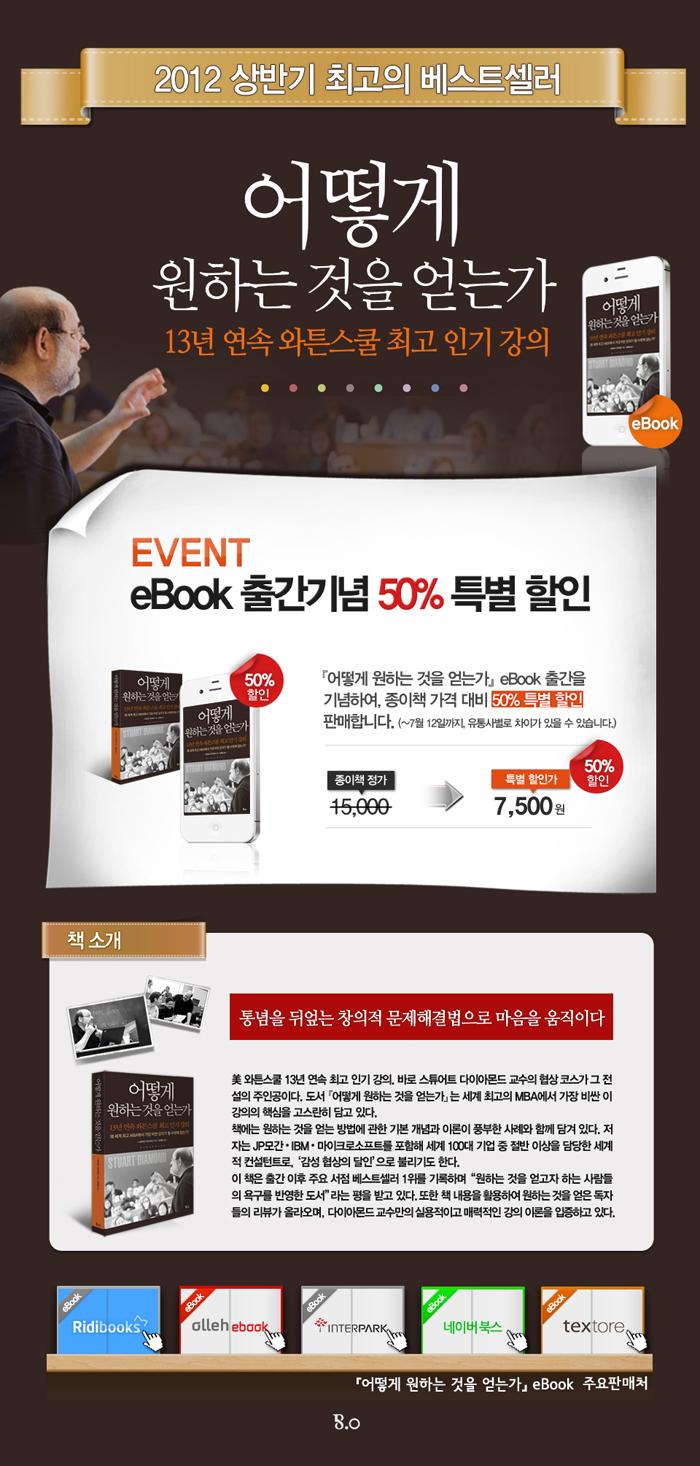 [e-book] 어떻게 원하는 것을 얻는가 50%할인!