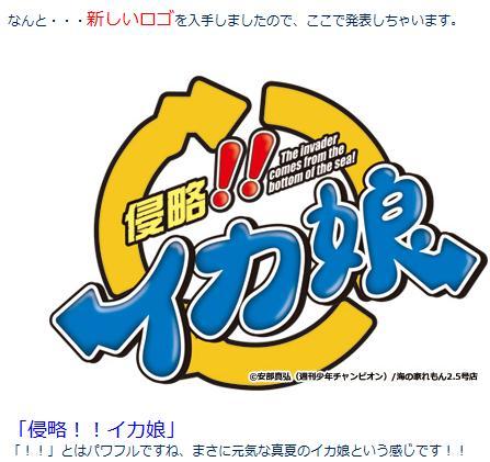 다음달에 발매될 이카무스메 코믹스 부록 OAD 로고..