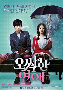 오싹한 연애 (2011)