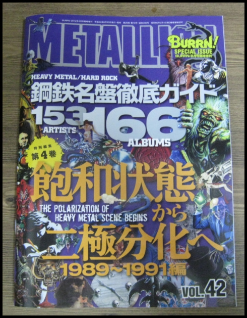 Metallion 42호