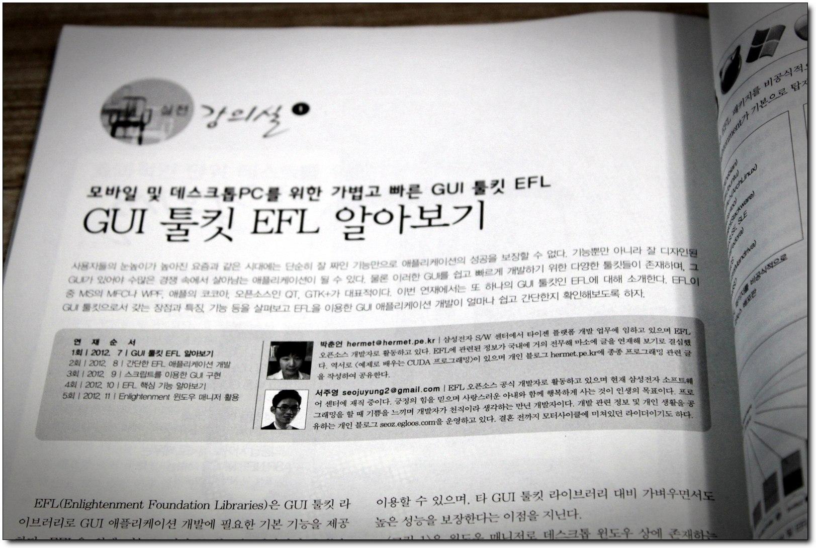 [EFL] 마이크로 소프트웨어 (2012년 7월호) 잡지..