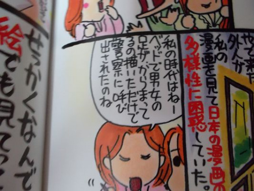 옛날 일본순정만화에 소년애나 BL이 나왔던 건.