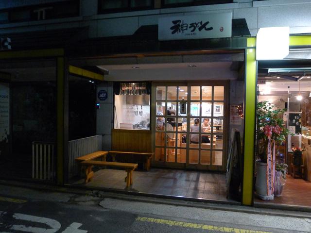 냉우동, 붓가께, 치쿠와, 닭튀김 '홍대 가미우동'