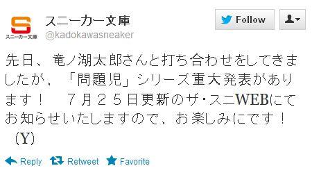 7월 25일, 라이트노벨 '문제아' 시리즈 관련 중대발..