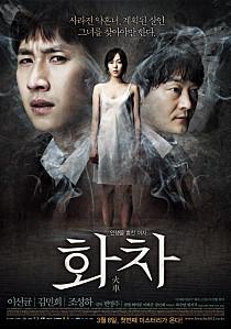 화차 (2012)