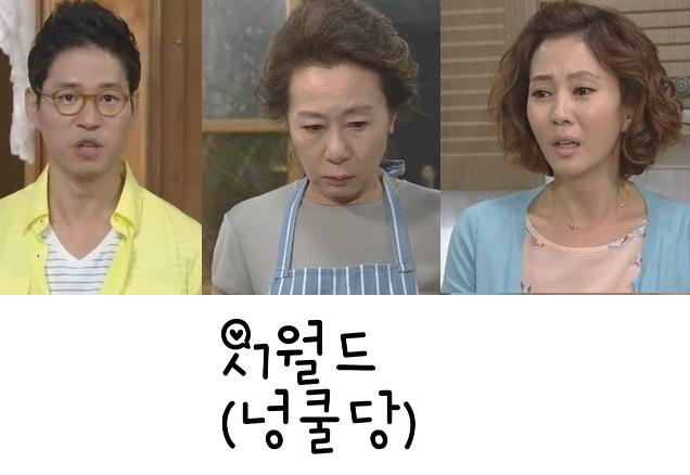 [넝쿨당 시청률 40% 넘어] 김남주, 유준상 40% ..