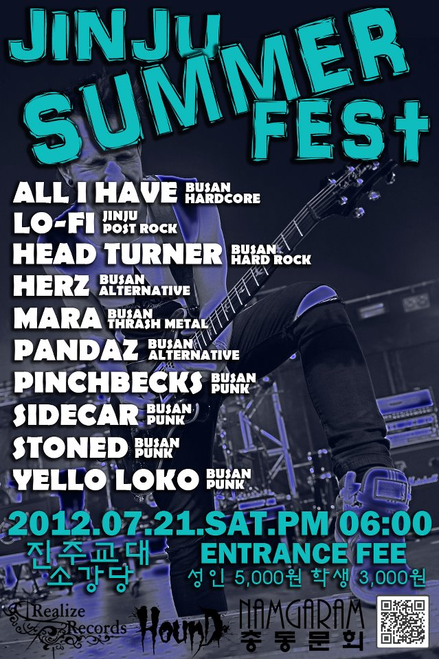 2012.07.21(토) pm6:00 JINJU SUMMER FEST 2ND
