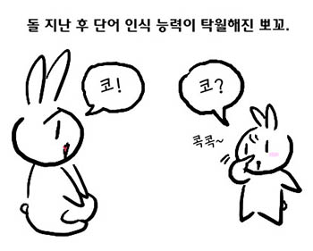 [제38회] 뀨뀨의 육아일기 제37화. 언어학습