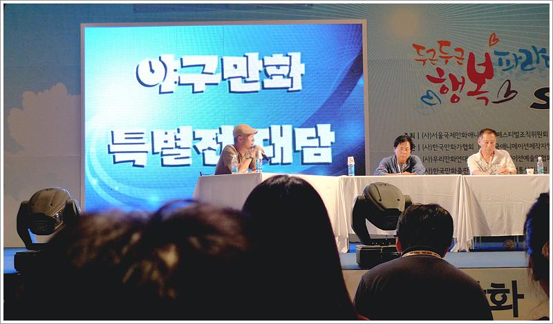 SICAF 2012: 3대 야구만화왕, 마구톡!