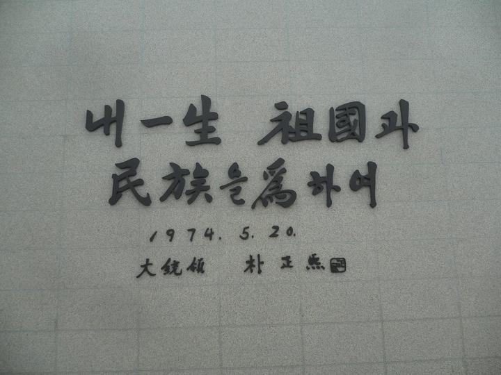 박정희 대통령 기념도서관