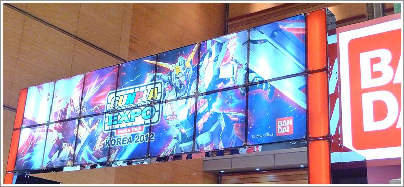 SICAF 2012: 건프라 EXPO