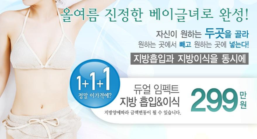 지방흡입 비용 무료상담하는병원