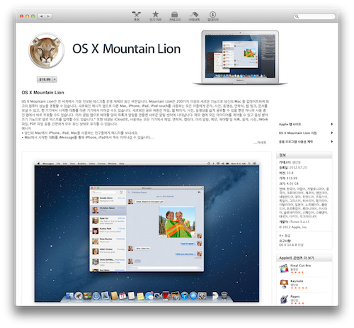 [Apple] OS X 10.8 Mountain Lion 판매 시작.