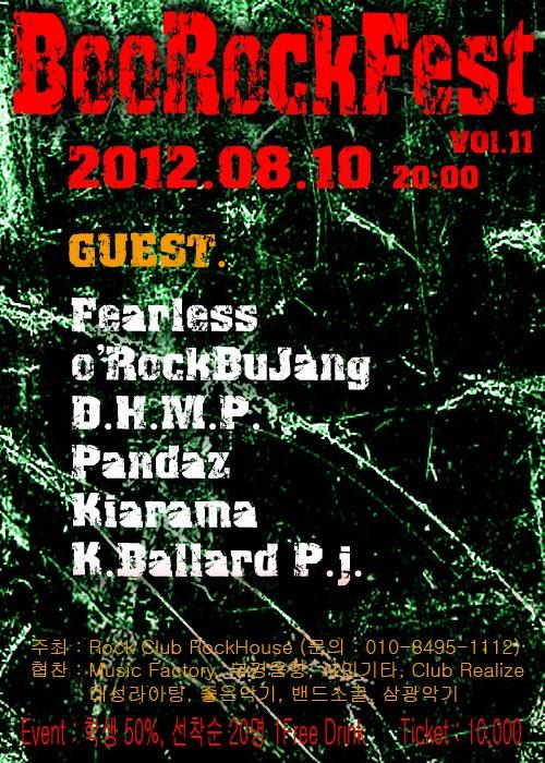 2012.08.10(금) 20:00pm @서면 ROCKHOUSE 'BOOR..