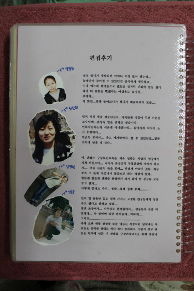 동남보건대학교 치위생과 자랑스런 동문 선배들의 ..