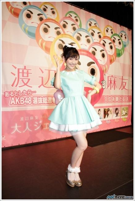AKB48의 와타나베 마유, 신곡 '어른 제리빈즈'를 초..