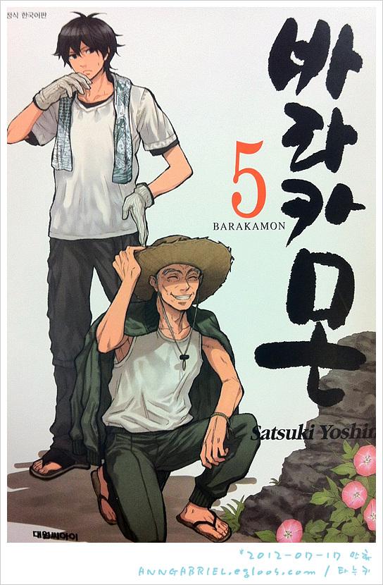 [바라카몬] 서도와 전원생활 믹스~ 사츠키 요시노