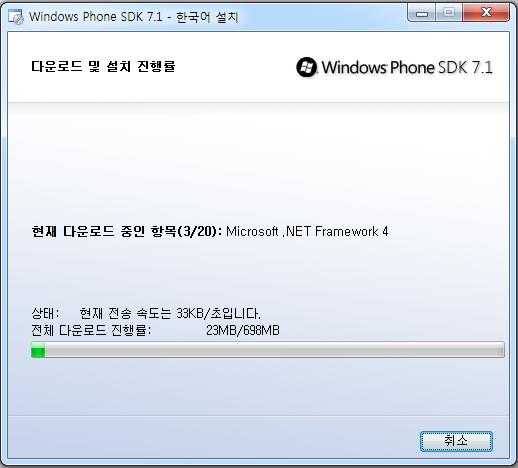 윈도우폰 7.5 개발 툴 다운로드