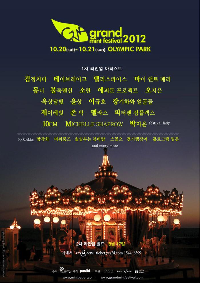 그랜드 민트 페스티벌Grand Mint Festival 예매고민