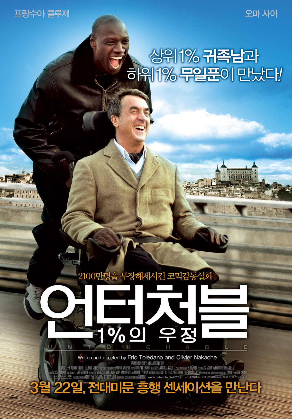 [영화] 언터처블: 1%의 우정 _ Untouchable _ 2012..