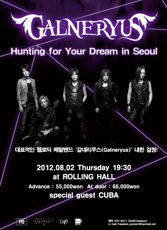 Galneryus : Hunting for Your Dream in Seoul