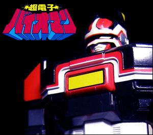 DX바이오로보 / 초전자 바이오맨(1984)