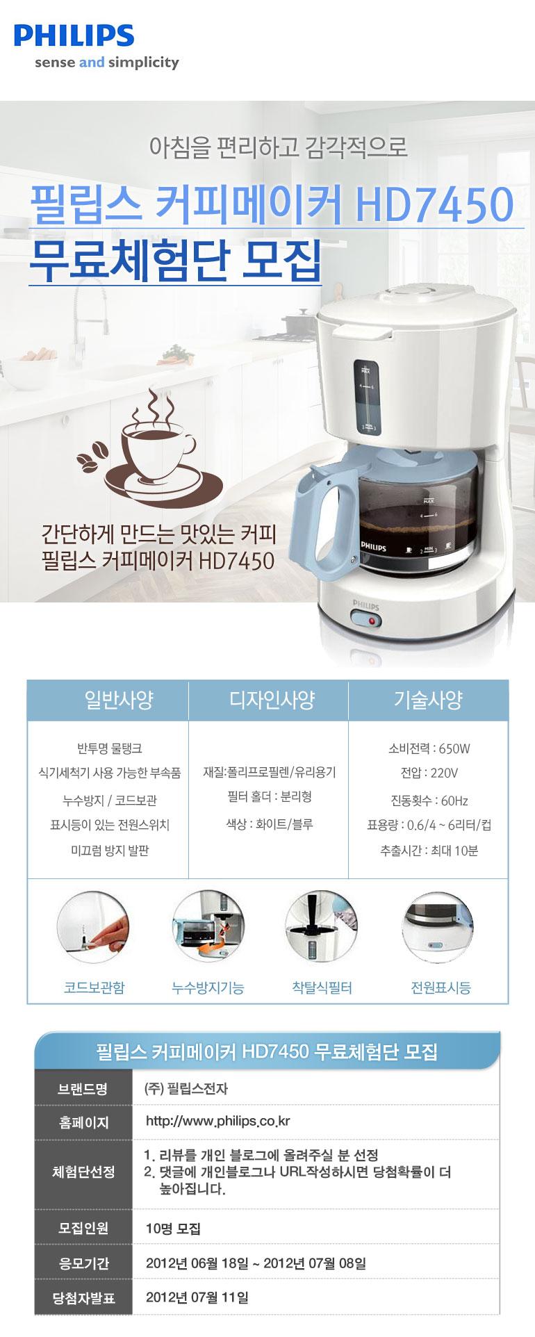 필립스 커피메이커 HD7450 무료체험단 후기