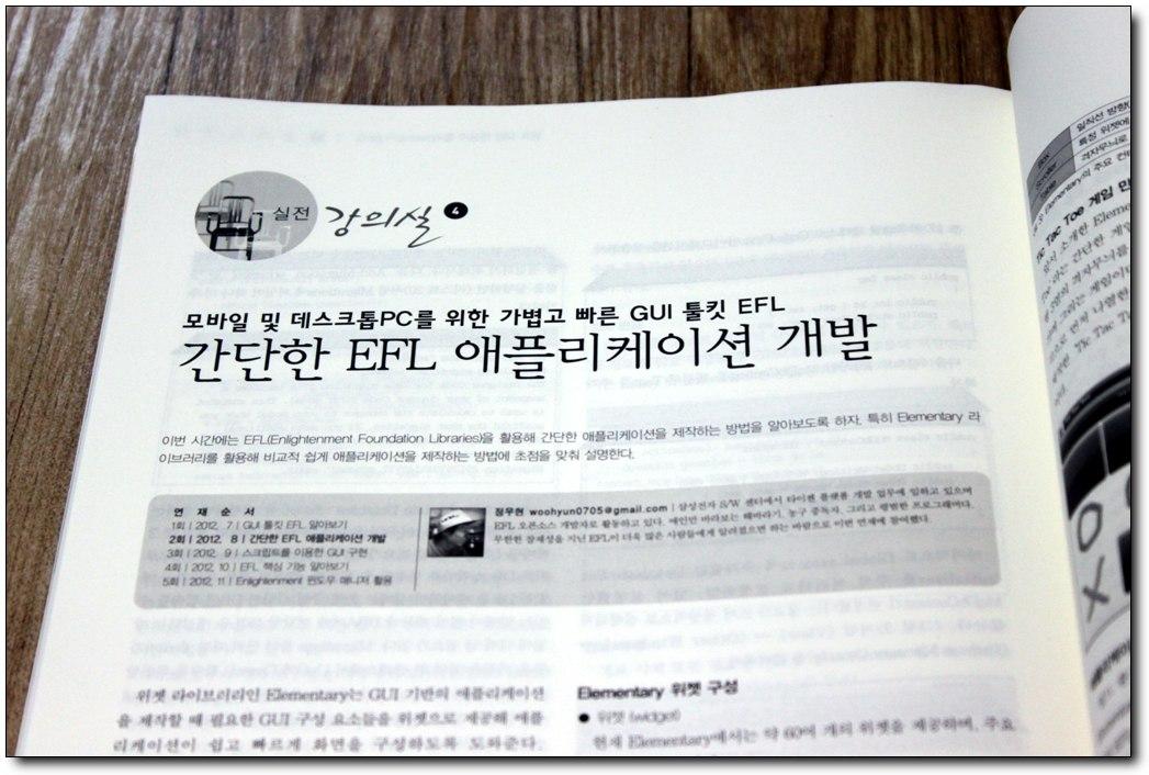 [EFL] 마이크로 소프트웨어 (2012년 8월호) 잡지..