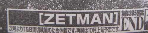 '카츠라 마사카즈' 선생, ZETMAN 연재를 잠시 ..