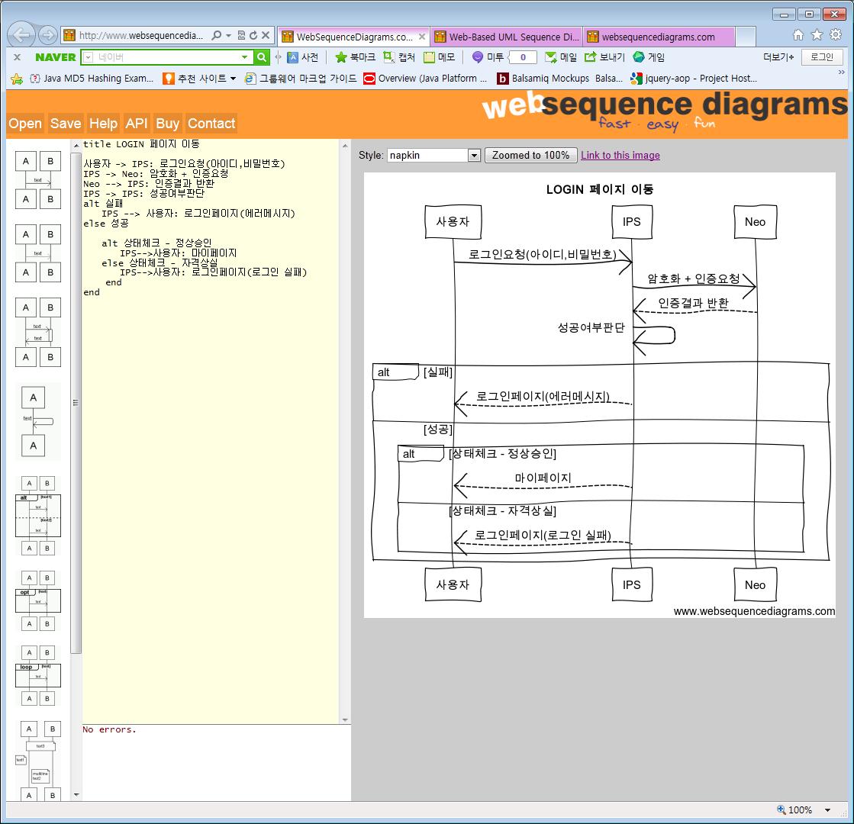 Web에서 그릴 수 있는 UML (Sequence Diagr..