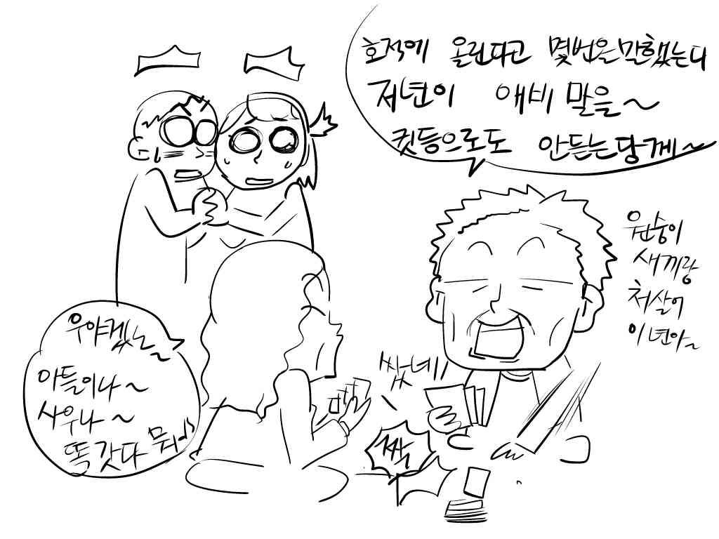 응답1997 윤제와 시원이가 결혼못하는 이유