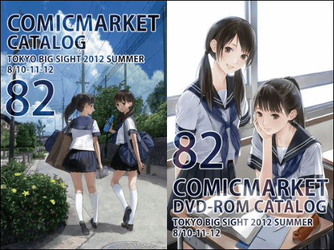 [시즈] 코믹마켓 82 (코미케82) 에 다녀왔어요~..