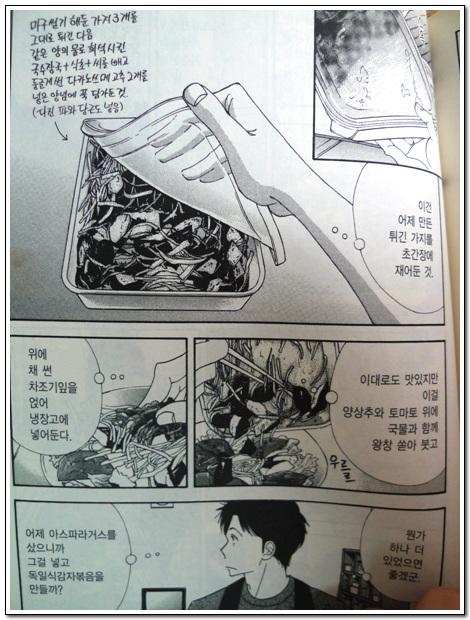 [세계명작식당]어제 뭐 먹었어?3권의 튀긴가지 초간..
