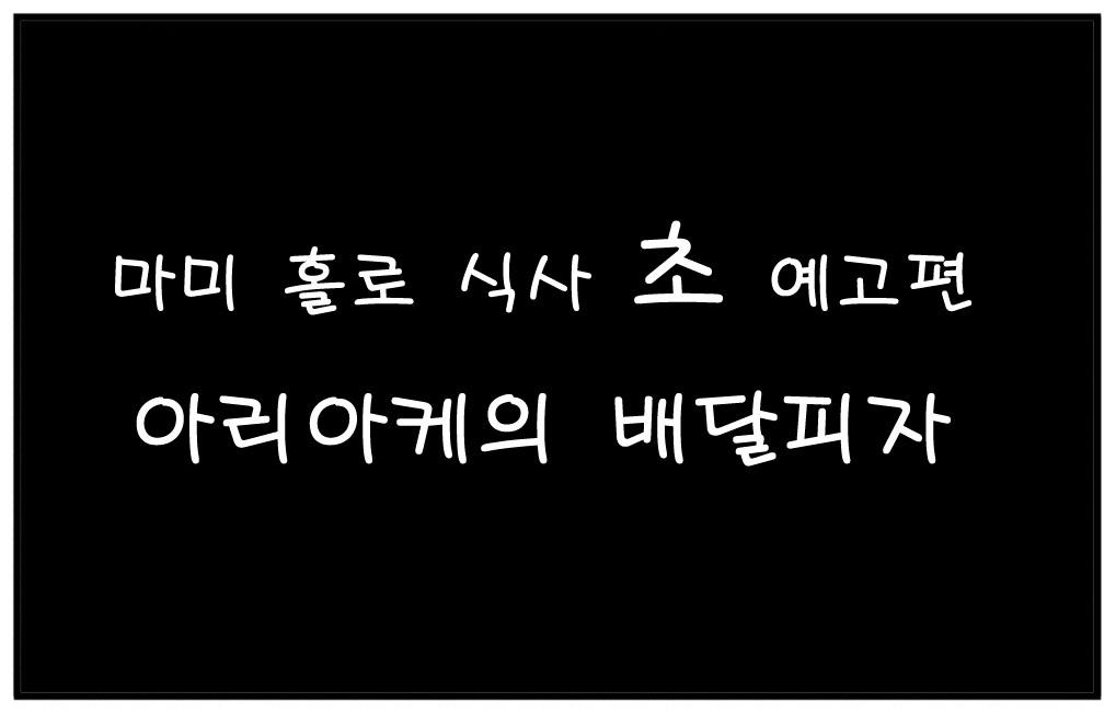 [번역]마미 홀로 식사 '초' 예고편 아리아케의 배..