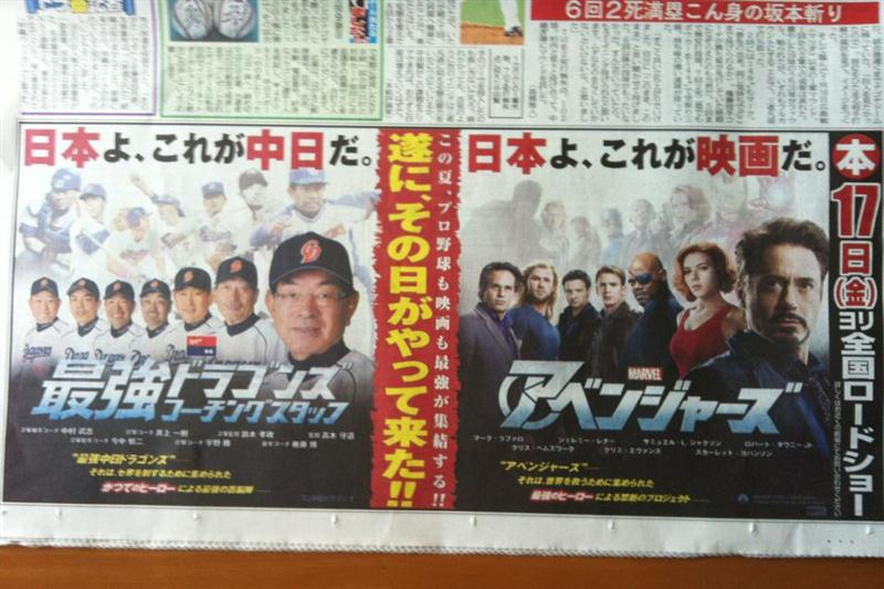 일본 신문의 영화 어벤져스 광고 사진이 재미있군요.