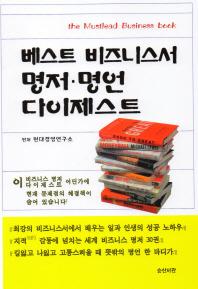 베스트 비즈니스서 명저ㆍ명언 다이제스트(최강의 ..