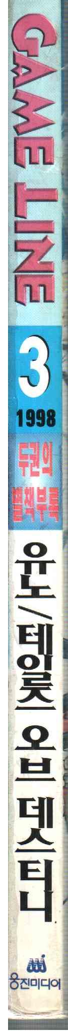 게임 라인 1998년 3월