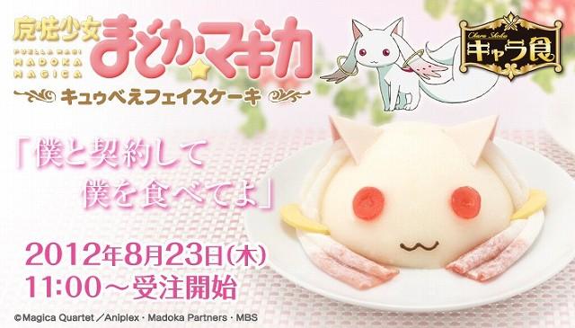 [2ch][마도카]「마도카☆마키카」큐베 케이크..