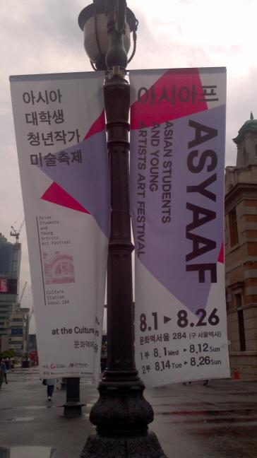 [Art] 2012 아시아프