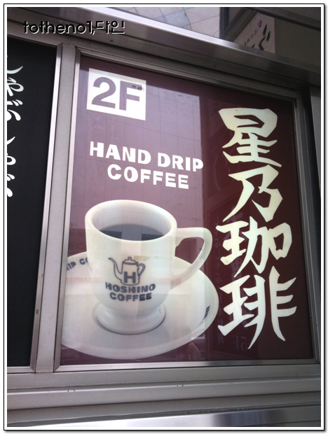 [12년7월도쿄]따끈한 핫케이크와 커피,호시노커..