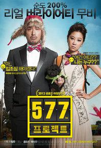 577 프로젝트 - 하정우, 공효진의 여정에 함께하다