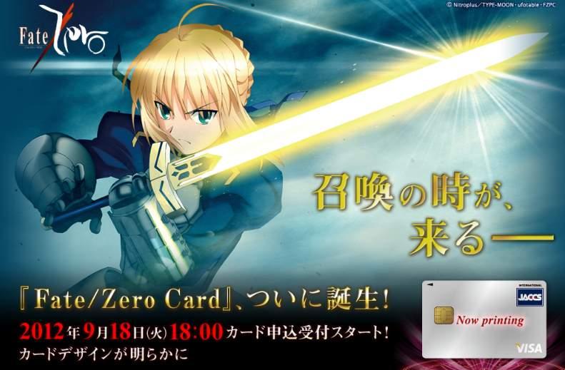 '페이트 제로' 제휴 신용카드 9월 18일부터 접수 개시