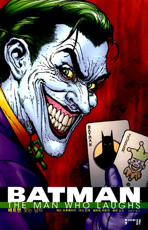 배트맨 : 웃는 남자 - 인식과 그 사이에 있는 강렬함