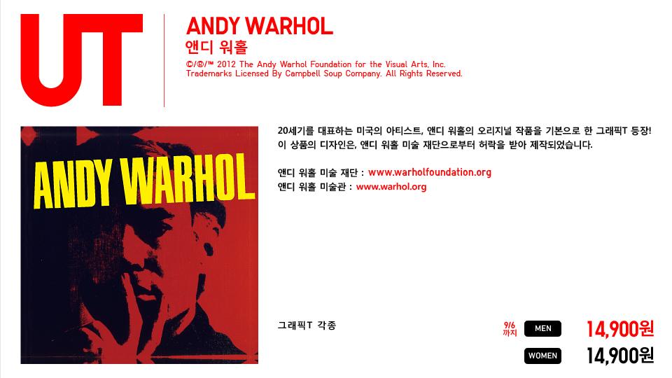 유니클로 2012 UT - 앤디 워홀