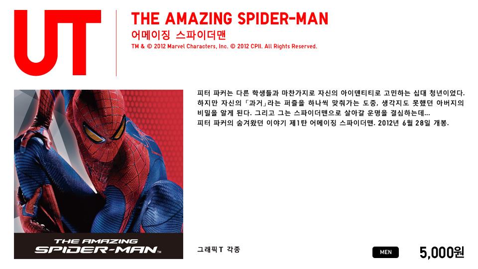 유니클로 2012 UT - 어메이징 스파이더맨