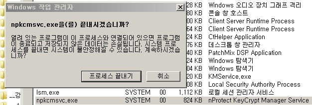 키보드 보안 SoftCamp Secure KeyStroke 4.0,..