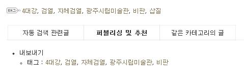 (뉴스) 광주시립미술관 4대강 비판 작품 교체, ..
